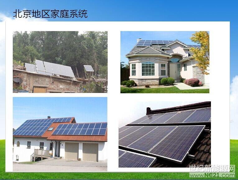 北京地区家庭系统