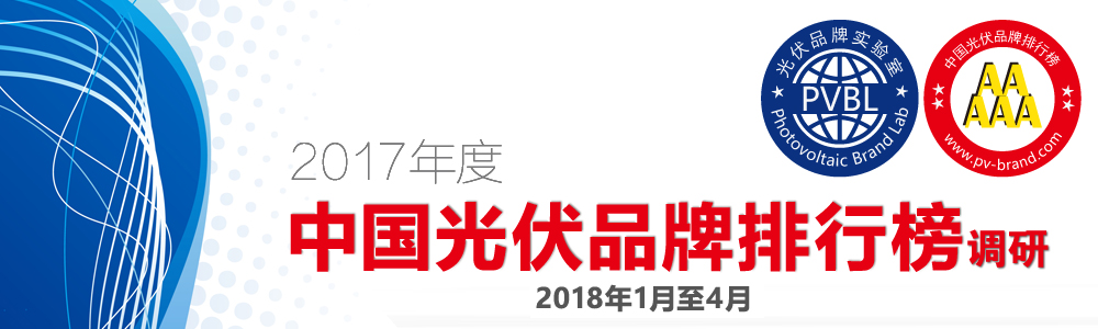 PVBL2017年度中国qy88千亿国际【欢迎您】品牌排行榜调研