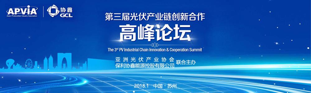 2018第三届光伏产业链创新合作高峰论坛