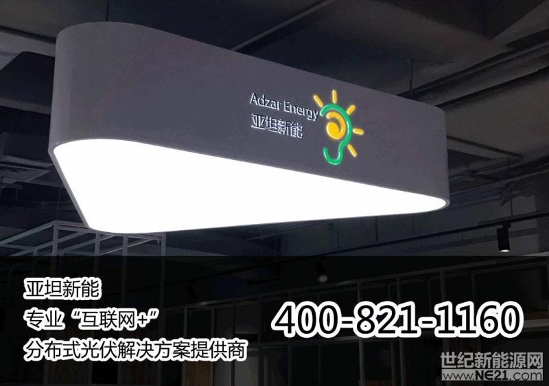上海市阶梯电价_上海阶梯电价和电表计量_世纪新能源网 Century New Energy Network