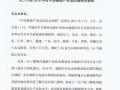 关于开展2018年度中国储能产业巡回调研的通知
