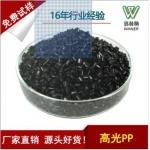 揭阳高光PP厂家 直销咖啡壶用高流动黑色颗粒高光聚丙烯pp