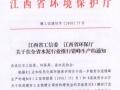 政策|关于2018-2020年在江西省水泥行业推行错峰生产的通知