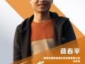 绿能创客第6期  蒋春平:大学生创业选光伏  起步不易很快乐