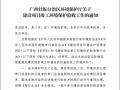 广西:关于建设项目竣工环境保护验收工作的通知
