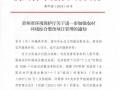 贵州省环保厅关于进一步加强农村环境综合整治项目管理的通知