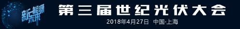 2018世纪光伏大会
