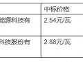 隆基2.6、2.88元/瓦分别中标多个大型项目