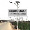 北京6米太阳能路灯农村led灯整宿亮灯1120元