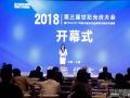 【世纪光伏大会直播】张松:搭建平台,与光伏从业者携手共进创造新未来
