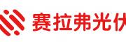 江苏赛拉弗光伏系统有限公司