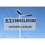 石家庄农村太阳能路灯6米30瓦多少钱