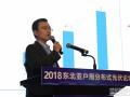 【东北亚分布式论坛】中国光伏行业协会戴思源:准备开展户用光伏标杆