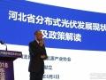 【东北亚分布式论坛】河北省可再生能源产业协会马献立:用诚信赢得户用市场