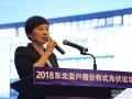 【东北亚分布式论坛】SMA中国区销售副总经理汪婷:可靠性离我们不远