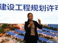 【东北亚分布式论坛】律禾企业战略律师团孙玮明:投资分布式光伏法律问题解析