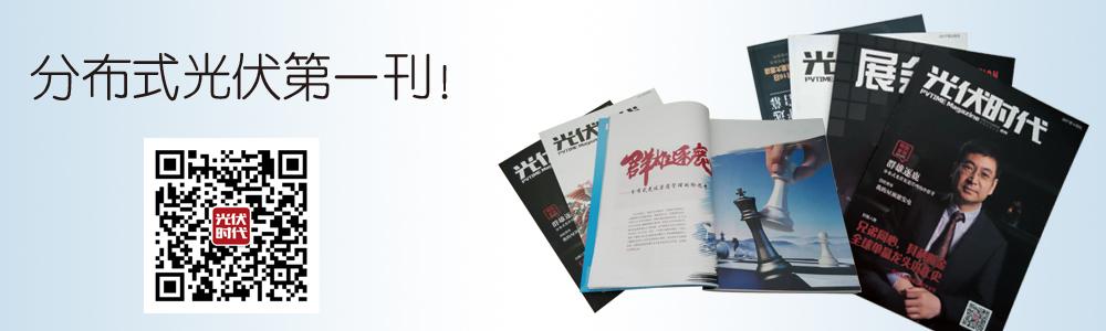 2018年4月刊《光伏时代》