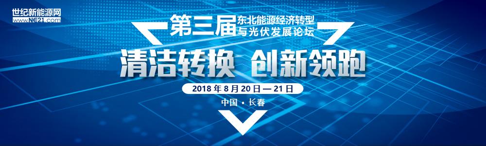 2018第三届东北能源经济转型与光伏发展论坛