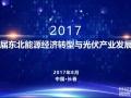 【会议直播】第二届东北能源经济转型与光伏产业发展论坛