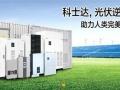 科士达参股中广核旗下子公司 继续开拓光伏及储能业务