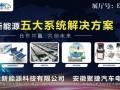 """聚能""""光储充""""系统集体亮相SENC(E5-006)展会"""