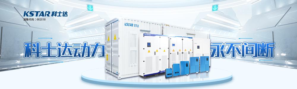 科士达-全球优秀电源企业