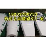天津太阳能路灯生产批发价格低农村改造专用