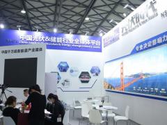 2018SNEC上海光伏大会暨展览会 | 直播