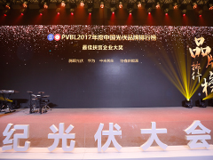 中国光伏品牌排行榜颁奖盛典(PVBL2017年度)
