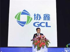 第三届光伏产业链创新合作高峰论坛