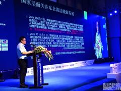 2017东北能源经济转型与光伏产业发展论坛图文报道(8月11日)