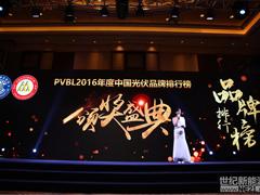 PVBL2016中国光伏品牌排行榜发布盛典