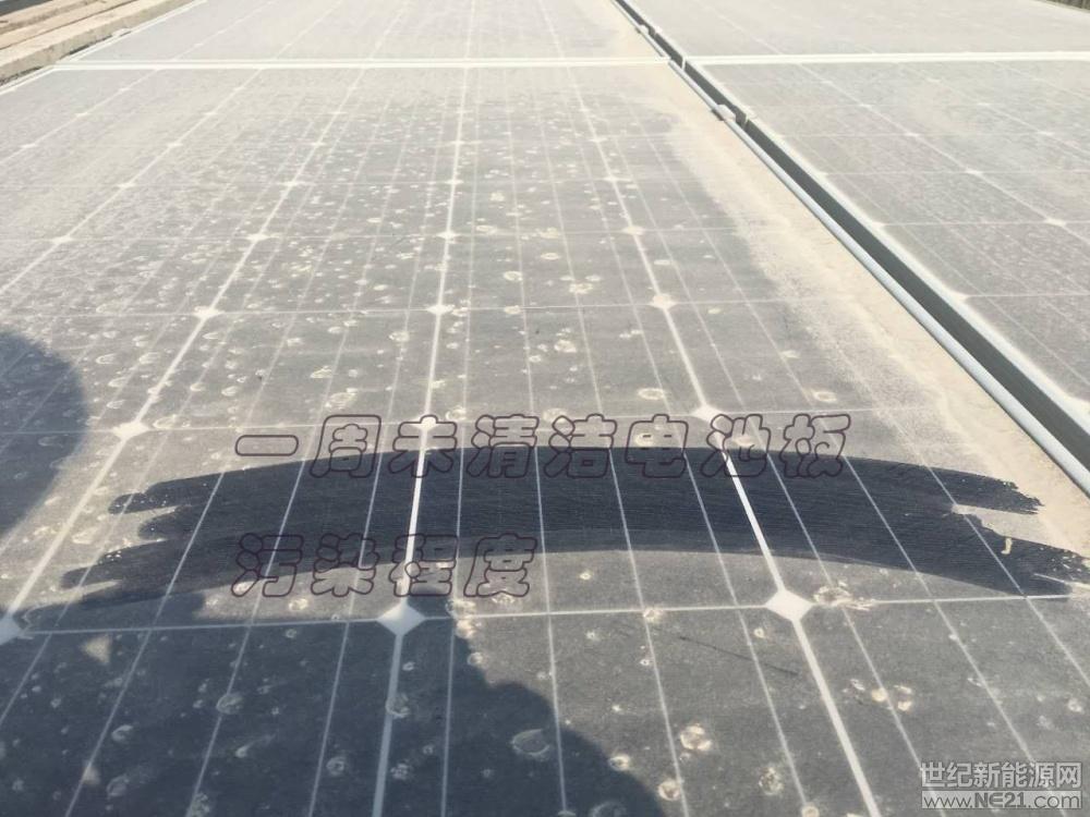 1周未清洁电池板的污染程度