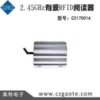 2.45GHz可调增益有源RFID阅读器