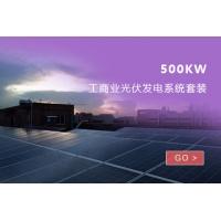 500KW工商业光伏发电系统套装