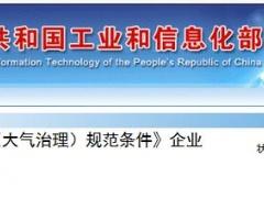 符合《环保装备制造行业(大气治理)规范条件》企业名单(第三批)公示