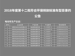 台铃成为符合北京环保排放标准的唯一一家电动车品牌