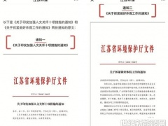 江苏环保厅这两份文件火了:休息是为更好战斗