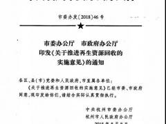 杭州:《关于推进再生资源回收的实施意见》