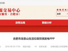 39元/吨 合肥市龙泉山垃圾焚烧发电PPP项目单一来源谈判报价