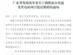 广东省发改委下发《关于调整部分普通光伏电站项目建设规模的通知》