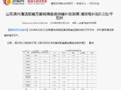 """山东滨州""""煤改电""""补助政策出台,空气能热泵补贴0.2元/千瓦时"""