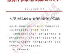 安徽芜湖重点行业限产50%时间6天(附名单)