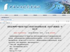 """山西清徐县万户""""煤改电""""中标结果出炉 纽恩泰成功入围"""