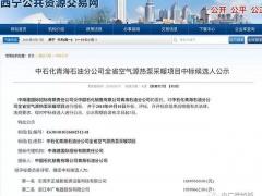中广牵手中石化 服务青海117个加油站清洁取暖项目