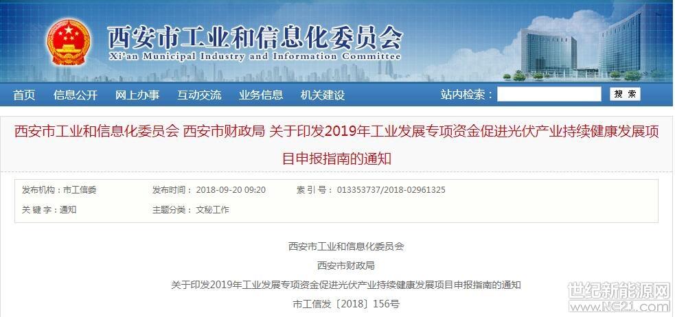 陕西西安:2019年工业发展专项资金促进光伏产业持续健康发展项目申报指南