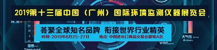 2019广州环境仪器展览会
