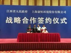 江西省政府与康恒环境签署战略合作协议