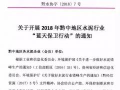 贵州水泥行业实行秋季错峰生产 为期三个月