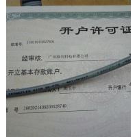 KAWEFLEX 6110 SK-PVC